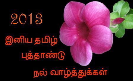 2013_TamilNewYear